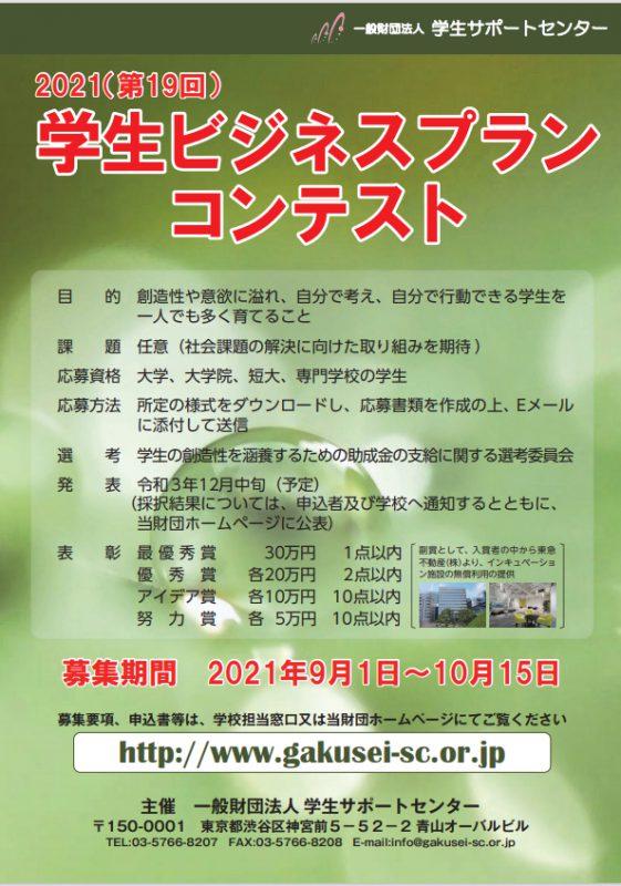 学生ビジネスプランコンテストポスター
